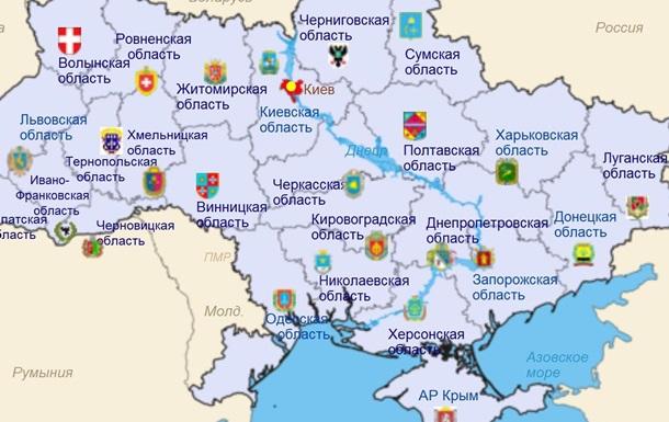 Еще один регион требует у Киева децентрализацию и «особый статус»