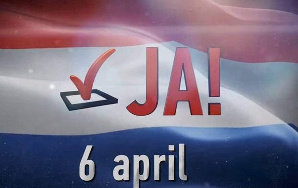 Голландское «НЕТ», как повод сказать «ДА»!