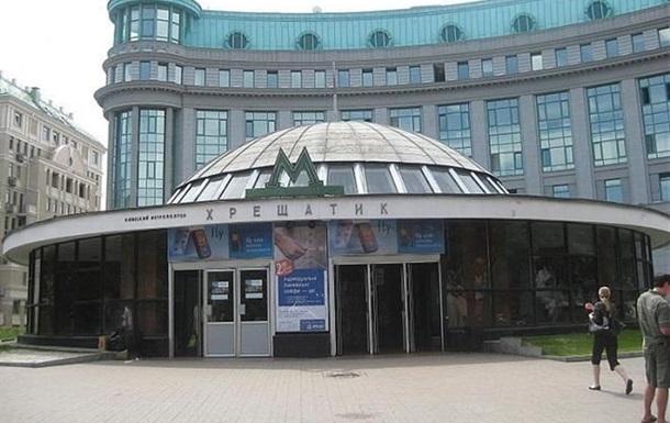 В центре Киева закрыли четыре станции метро – СМИ