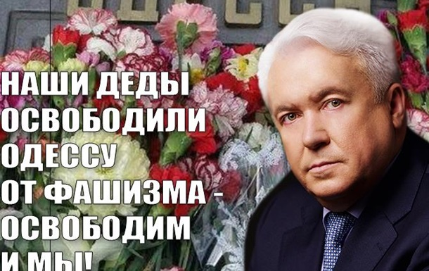 Одесситы! С Днем освобождения от фашистов!