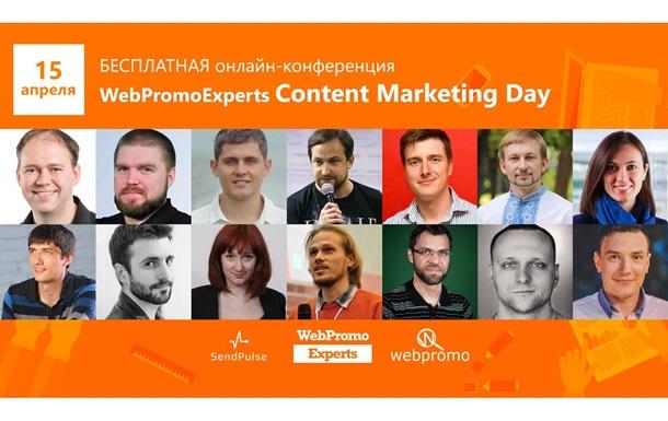 "Контент, который любят поисковики: онлайн-конференция  ""Content Marketing Day"""