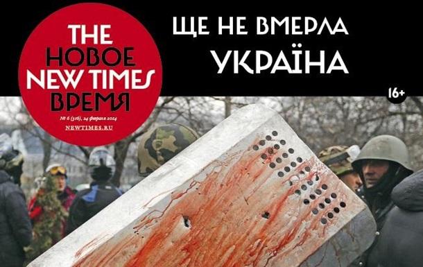 В России журнал оштрафовали за Правый сектор