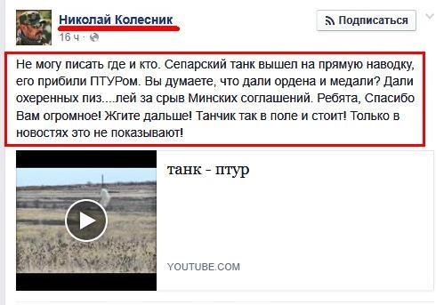 Як депутат ПР Микола Колесник -   зриває  Мінські угоди.