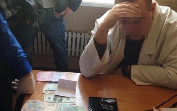 Харьковский врач требовал за инвалидность 12 тысяч