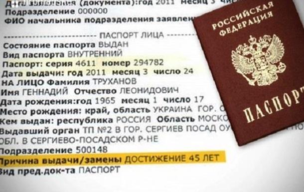 Труханов гражданин России? Очередной миф или, все-таки, правда?