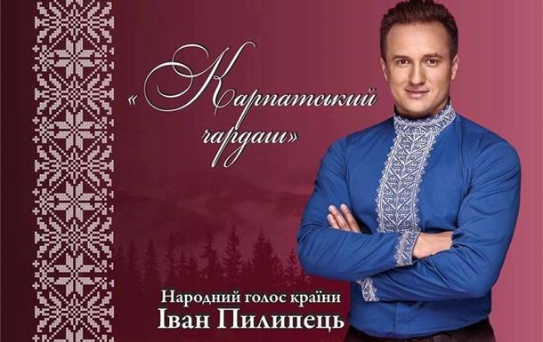 Презентація кліпу «Карпатський чардаш», Київ