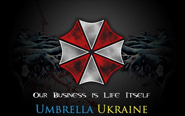 Umbrella теперь в Украине