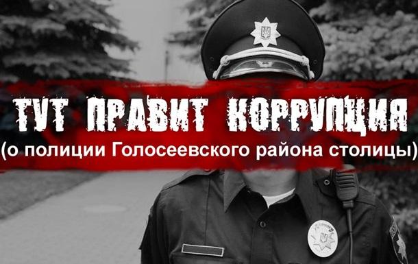 ВОЗЬМУ У КАЖДОГО: или 50 оттенков черного, коррупция полиции Голосеевского р-на.