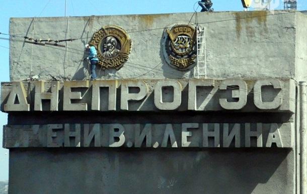 В Запорожье  декоммунизируют  Днепрогэс