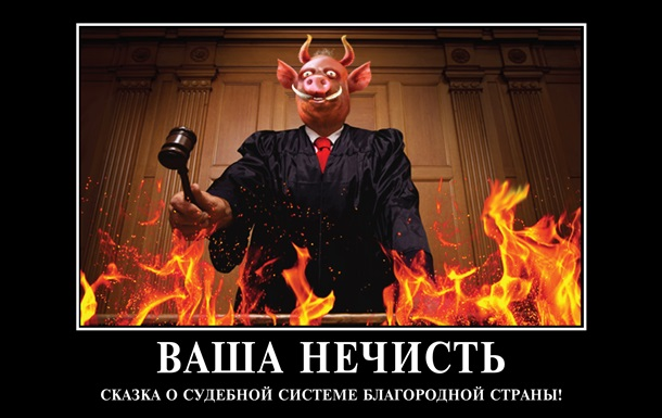 Сказка о судебной системе Благородной страны