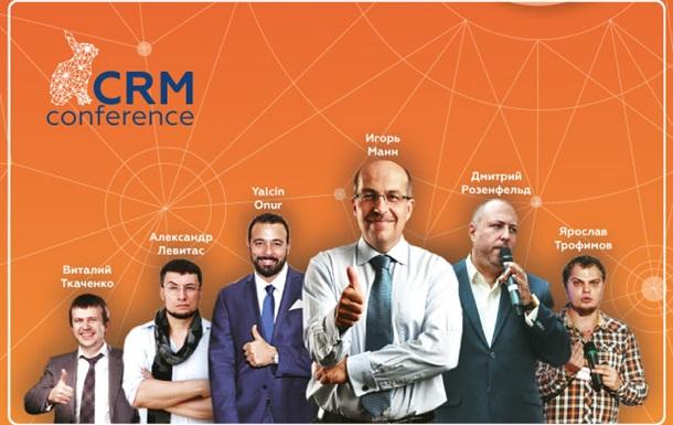 В Киеве состоится крупнейшая конференция о построении отношений с клиентами