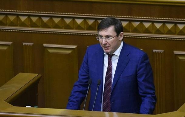 Отозван законопроект под Луценко-генпрокурора