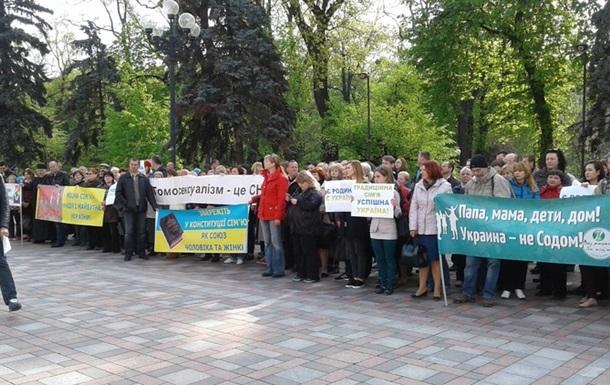 Под Радой собрались противники и сторонники гей-браков