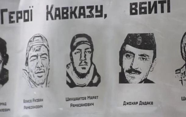 Напротив посольства РФ в Киеве повесили плакат с  героями Кавказа