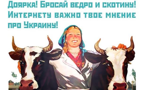 Журнал Maxim высмеял российскую интернет-армию