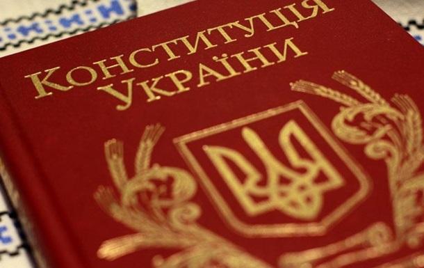 Украинцам пора защитить свои конституционные права