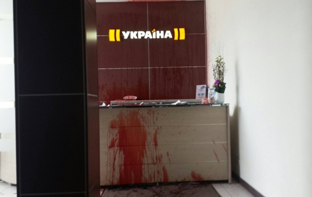 Приемную канала Украина облили  кровью