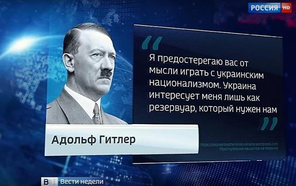 Киселев процитировал Гитлера, говоря об Украине