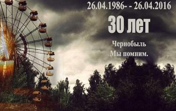 Чернобыль - неизвестная опасность