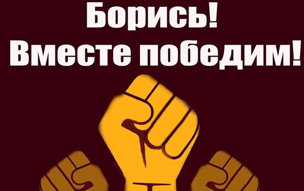 Сопротивление!