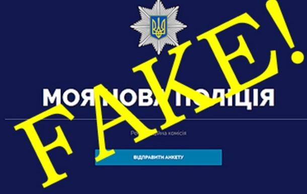 В интернете появилась фейковая страница о наборе в Нацполицию Украины