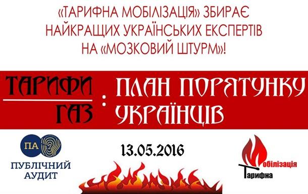 Надо разрабатывать план спасения украинцев в тарифной войне!