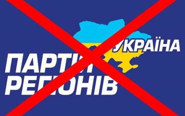 Має бути прийнятий закон про заборону Партії Регіонів та її дочірніх партій.