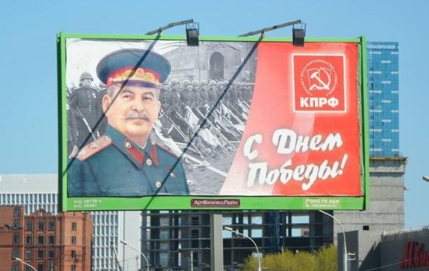 В Новосибирске появились билборды с портретом Сталина