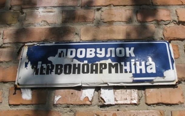 В Украине переименовали более трехсот населенных пунктов