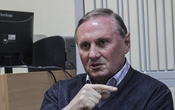 Єфремов заявив, що з нього зняли браслет стеження