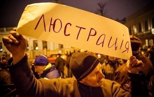 Минюст за полтора года люстрировал 940 чиновников