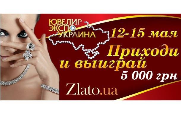 Ювелир Экспо Украина – выставка, которую нельзя пропустить