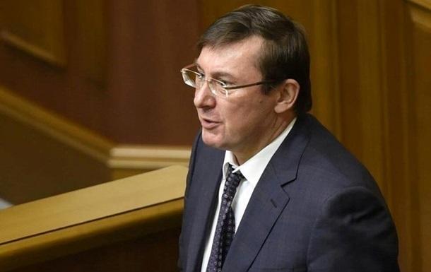 Рада провалила закон под Луценко-генпрокурора