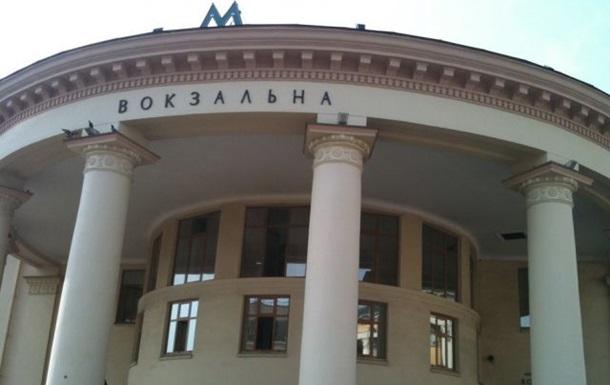 В Киеве станцию метро Вокзальная закрыли на вход на четыре месяца