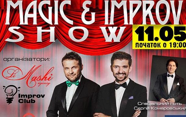 Уникальное событие — Magic & Improv show, 11.05.2016, Киев