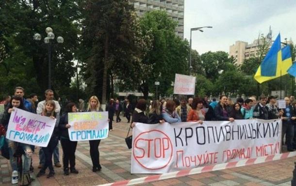 Под ВР митинг против переименования Кировограда