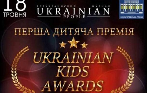 Журнал «UKRAINIAN PEOPLE» проведе першу дитячу премію «UKRAINIAN KIDS AWARDS»