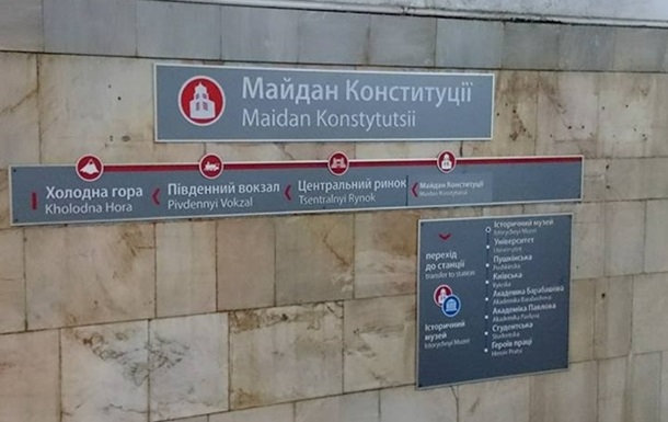 В метро Харькова незрячая девушка упала на рельсы