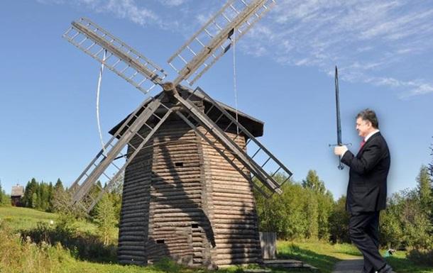 Иск Дон Кихота против ветряных мельниц