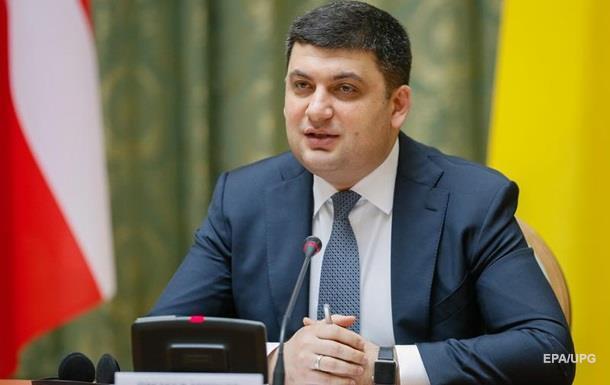 Гройсман: Украина выполнит обязательства перед МВФ