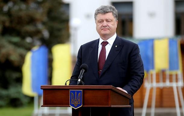Украина создает фонд восстановления Донбасса – Порошенко