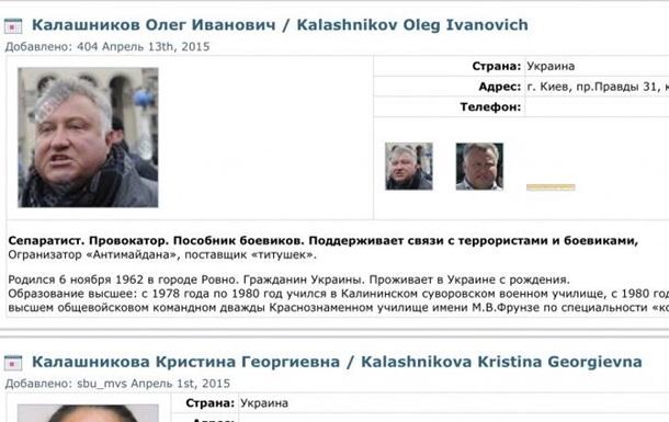 Скандальный сайт «Миротворец» закрывается