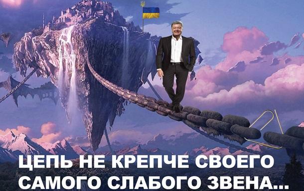 Плохая новость для Порошенко! Мы понимаем, знаем и помним!