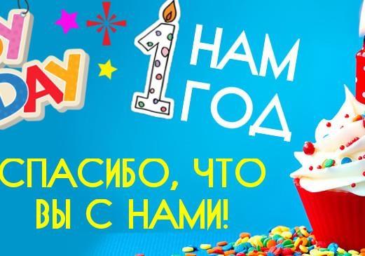 Фонду Сергея Арбузова «Путь Добра» - 1 год!