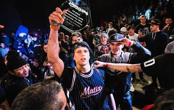 Чемпионом мира по брейкданса стал Украинец