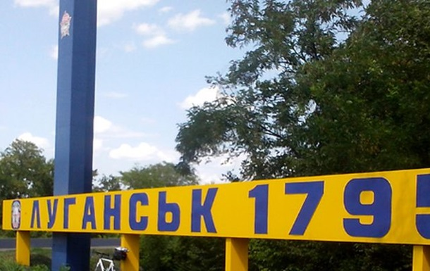 Луганск остался без водоснабжения