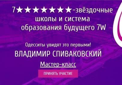 Уникальная концепция реформы системы образования 7W  для  Одессы и региона