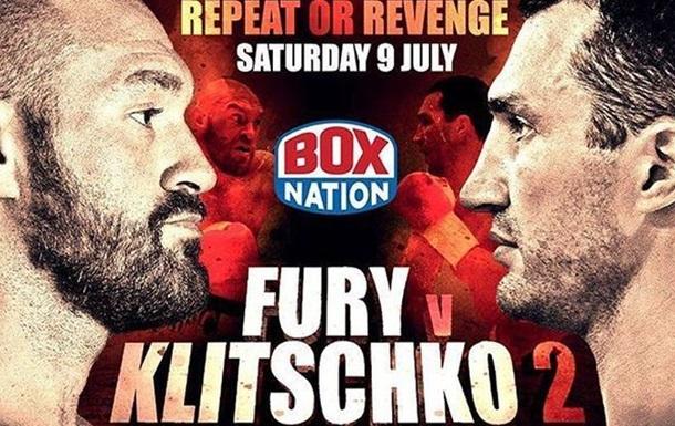 Поддержи Владимира Кличко в реванше против Тайсона Фьюри!