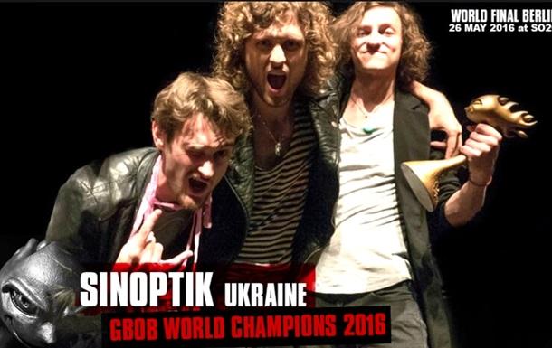 Украинская рок-группа победила в мировом финале GBOB-2016