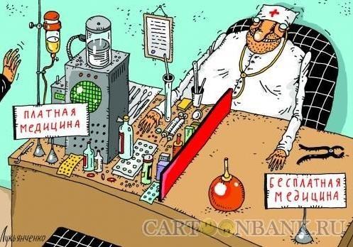 Недешева безкоштовна медицина